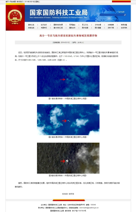 SASTIND website showing debris thought to be related to the MH370