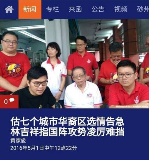 Lim Kit Siang is confident DAP will lose seven seats in Sarawak